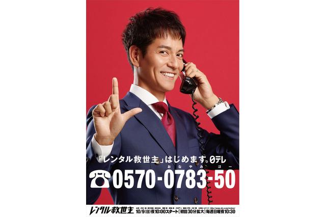 沢村一樹主演「レンタル救世主」、電話番号記載のポスタービジュアルが解禁 画像