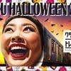 渡辺直美に西武鉄道のラッピング? 10月11日から 画像