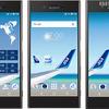 ソフトバンクとANA、利用料金に応じてマイルが貯まる「ANA Phone」を12月上旬発売へ! 画像