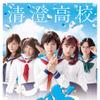 浜辺美波主演『咲-Saki-』、高校別ポスタービジュアルが到着! 画像