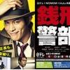 鈴木亮平「銭形警部」、ポスター完成! 豪華キャストも明らかに 画像