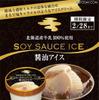 新感覚の「醤油アイス」、直売所で人気となり通販へ! 画像
