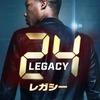 海ドラ「24」初スピンオフ「24:レガシー」日本放送決定! 画像