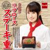 なか卯、どこか和風テイストの「熟成リブロースステーキ重」を発売 画像