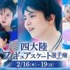 """羽生結弦、注目の復帰戦! 「四大陸フィギュア」が""""放送&配信""""決定 画像"""