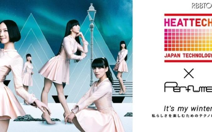 Perfume、ユニクロ「ヒートテック」CMがオンエア開始 画像