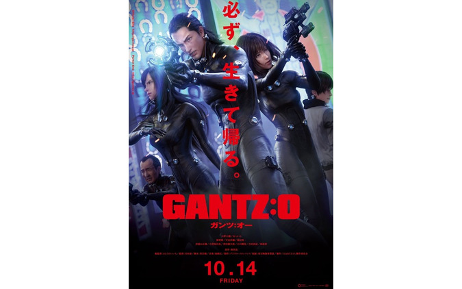 『GANTZ:O』新キャスト発表!早見沙織&梶裕貴、M・A・Oら豪華キャスト陣 画像