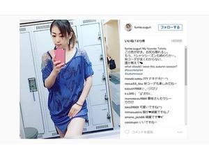 村主章枝、太ももチラリ…秋のファッションコーデに悩む「誰か教えて」 画像