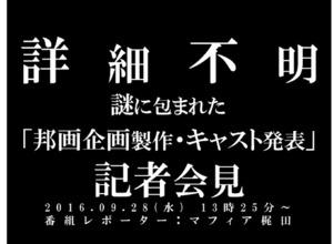 """東宝×ワーナーブラザーズが初タッグ! """"超大型邦画企画""""を発表「LINELIVE」 画像"""
