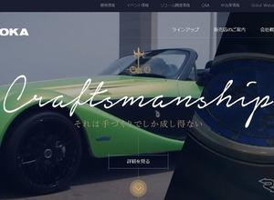 オロチ の開発秘話もあり!光岡の公式サイトがリニューアル 画像