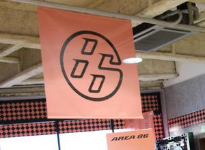 スクープ!スープラ次期型発売に合わせ「AREA 86」全店舗、名称変更へ 画像
