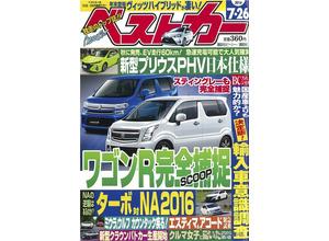 スズキ ワゴンR 次期型を完全捕捉…『ベストカー』7月26日号 画像