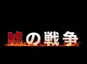 草なぎ剛の復讐ドラマが再び! 第2弾「嘘の戦争」来年放送へ 画像