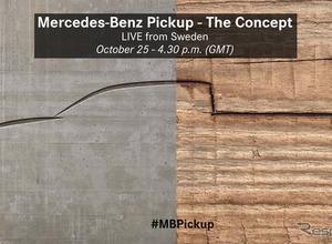 メルセデス史上初のピックアップトラック、公開へカウントダウン! 画像