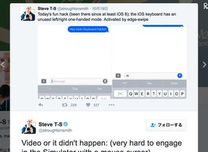 Apple、片手タイピング用キーボードをこっそり準備...ただし現時点では使用できず 画像