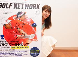 稲村亜美、ゴルフワールドカップ応援サポーターに就任 画像