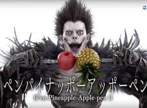 【動画】衝撃コラボ!死神「リューク」、PPAPを完コピ! 画像