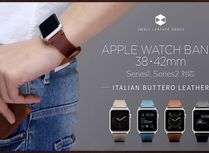 イタリアの高級本革を使ったApple Watch用バンド発売 画像