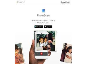 想い出の写真をスマホカメラでデジタル化!Google「PhotoScan」リリース 画像