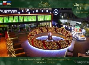 メルセデス、「スターガーデン」で東京六本木に世界最大級のリースを展示 画像