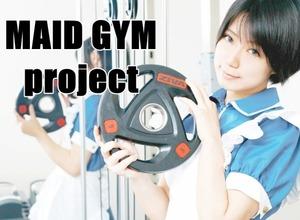 メイドがトレーニングを教えてくれる「メイドジム」が支援募集 画像