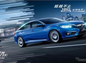 国産車、続々と中国初公開!ホンダは「シビック セダン 180ターボ」 画像