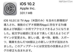 iOS 10.2、マナーモードをオンでスクリーンショットの無音化が可能に! 画像