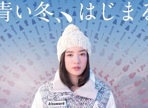 恋する女の子に永野芽郁を起用!アルペンCM「青い冬。はじまる」放映 画像