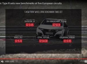 【動画】シビック タイプR、欧州サーキットで量産FF最速ラップ次々と! 画像