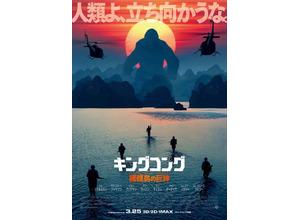「キングコング:髑髏島の巨神」日本版ポスター公開 新春に巨神降臨 画像