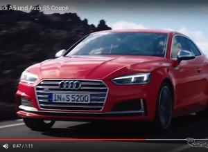 【動画】アウディ S5クーペ新型、これが354馬力ターボの走りだ 画像
