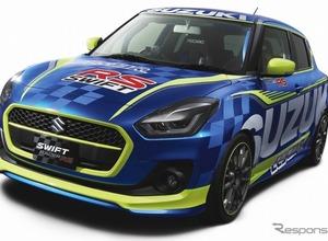 ズズキ スイフト新型に「 レーサーRS」公開...高い走行性の&運転する楽しさを! 画像