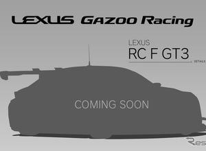 レクサスRC Fが最強のGT3マシンに変貌する...予告イメージを配信! 画像