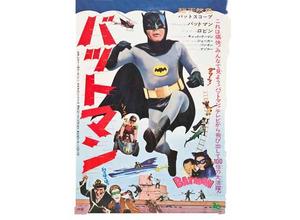 1966年「バットマン」から振り返る、「バットマン」シリーズポスター写真集! 画像