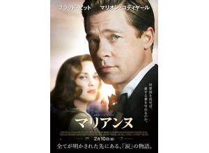 マリオン・コティヤール、『マリアンヌ』は「悲劇的な愛の物語」視線交わらぬ日本版ポスター解禁 画像