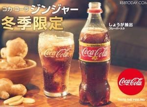 しょうがフレーバーの「コカ・コーラ ジンジャー」が発売 画像