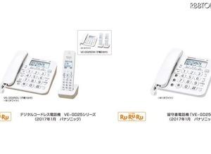 ボイスチェンジ機能でイタ電を撃退!? 迷惑電話対策を強化した新型電話機が発売 画像