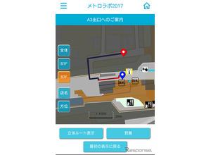 Googleマップの一歩先へ、駅構内道順を立体表示…東京メトロが新ナビを実証実験 画像