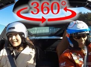 【360度 VR試乗】ユーチューバー女子から笑顔が消えた…「絶叫マシーン」コルベットGS の走り 画像