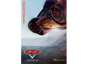 """『カーズ』最新作、タイトルは""""クロスロード""""に決定! 7月公開へ 画像"""