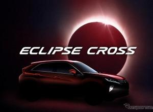 三菱 エクリプス の名が復活…新型SUVは「エクリプス クロス」 画像