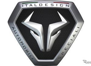 イタルデザイン、少量生産のスペシャルなブランドを設立...第一弾をジュネーブで公開 画像