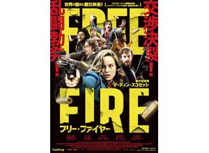 ブリー・ラーソン&アーミー・ハマーら乱闘勃発!『フリー・ファイヤー』日本版ポスター 画像