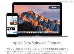 iOS10ベータ版、ダウンロード方法をチェック! 画像