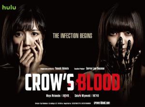 渡辺麻友×宮脇咲良W主演作、挿入歌にAKB「BLACK FLOWER」 画像
