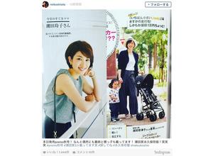潮田玲子、雑誌に載ってた親戚を偶然発見「潮田家永久保存版!」 画像