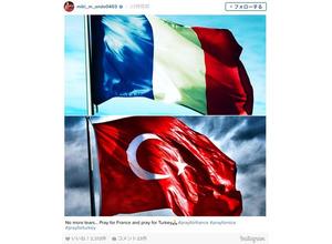 安藤美姫がSNSを更新、「これ以上の涙が…フランスのために、トルコのために祈ります」 画像