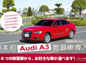 免許を取ろう!アウディA3セダンを日本初導入!コヤマドライビングスクール 画像