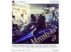安藤美姫、青のメルセデスベンツに乗り笑顔全開ショットを公開 画像