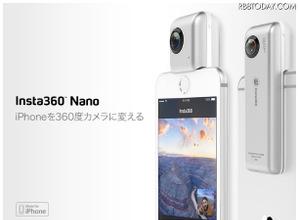 "iPhoneが""360度カメラ""に!? VRコンテンツも楽しめる「Insta360 Nano」予約開始 画像"